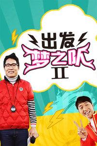出发梦之队2 2014