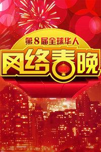第八届全球华人网络春节联欢晚会