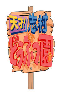 志村动物园 2014