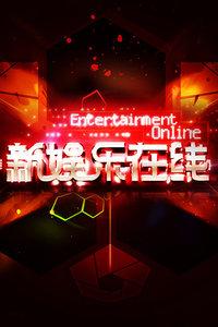 新娱乐在线  2014 1月