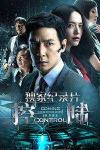 独家纪录片-《控制》