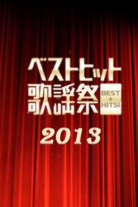 BEST HIT歌谣祭 2013