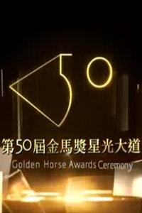 第50届金马奖颁奖典礼暨星光大道