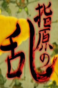 指原の乱 2013