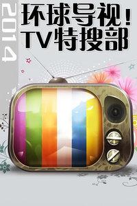 环球导视!TV特搜部 2014