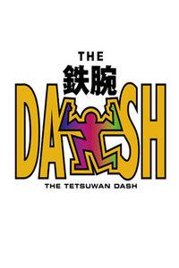 The!铁腕!DASH!! 2014