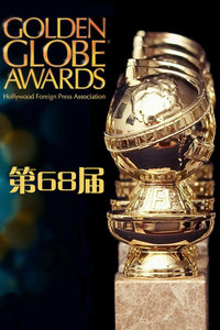 第68届金球奖颁奖典礼