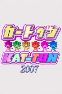 Cartoon KAT-TUN 2007