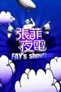 张菲夜电 2007(综艺)