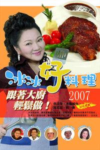 冰冰好料理 2007