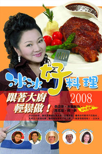 冰冰好料理 2008