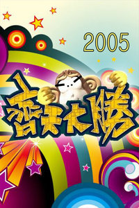 齐天大胜 2005