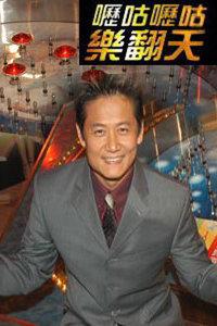呖咕呖咕乐翻天 2008