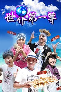 世界第一等 2008(综艺)