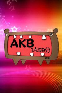 AKB1点59分 2008
