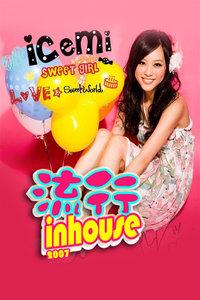 流行inhouse 2007