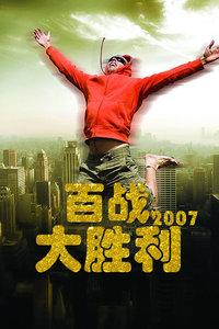 百战大胜利 2007