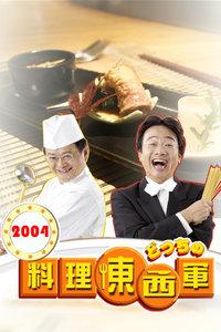 料理东西军 2004