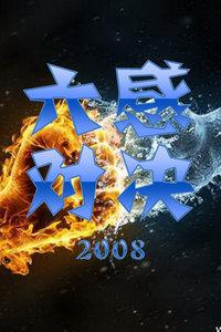 六感对决 2008
