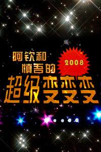 超级变变变 2008