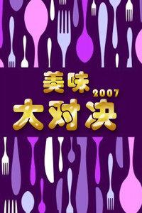 美味大对决 2007
