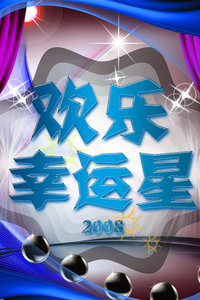 欢乐幸运星 2008