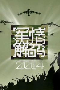军情解码 2014