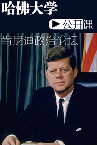 哈佛大学公开课:肯尼迪政治论坛