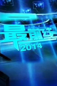 最前线 2014
