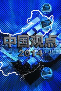 中国观点 2014