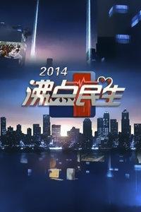 沸点民生 2014