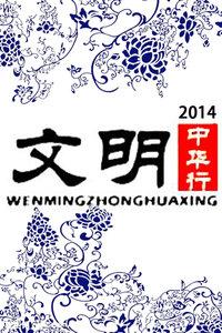 文明中华行 2014