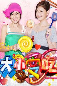 大小爱吃 2007