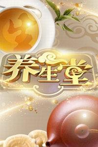养生堂 2009