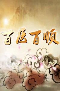 百医百顺 2012