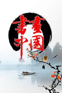 书画中国 2012