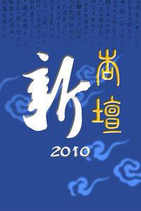 新杏坛 2010