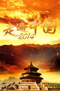 走遍中国 2014