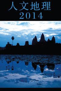 人文地理 2014