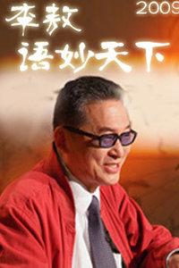李敖语妙天下 2009