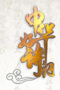 中华好诗词 第一季