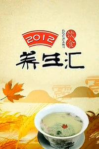 饮食养生汇 2012