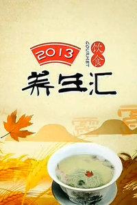 饮食养生汇 2013
