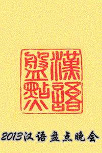 山东卫视汉语盘点颁奖典礼 2013