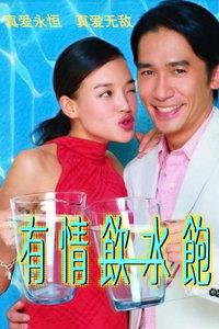 《有情饮水饱2001》BD高清在线观看