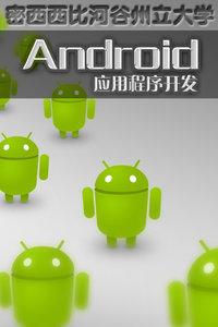 密西西比河谷州立大学 Android应用程序开发
