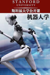 斯坦福大学公开课:机器人学