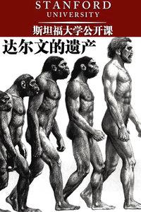 斯坦福大学公开课:达尔文的遗产
