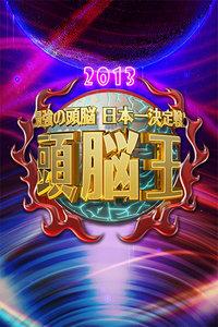 日本NO.1头脑王!大决战!!2013
