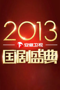 点击播放《安徽卫视国剧盛典 2013》